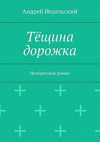 Андрей Недельский - Тёщина дорожка