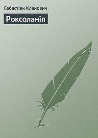 Себастіян Кленович - Роксоланія