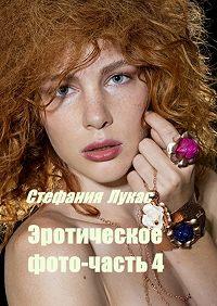 Стефания Лукас -Эротическое фото– часть4