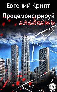Евгений Крипт - Продемонстрируй слабость