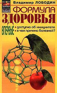 Владимир Лободин - Формула здоровья