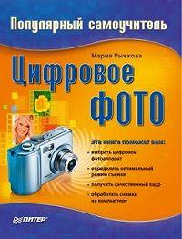 Мария Рыжкова -Цифровое фото. Популярный самоучитель