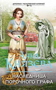 Анна Князева -Наследница порочного графа