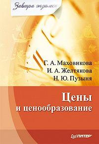 Галина Афанасьевна Маховикова -Цены и ценообразование