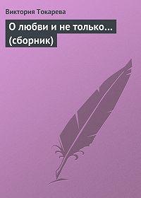 Виктория Токарева -О любви и не только… (сборник)