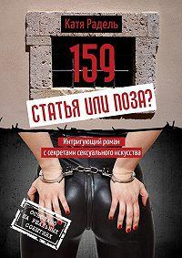 Катя Радель - 159. Статья или поза?