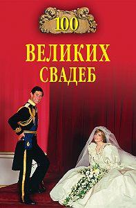 М. В. Скуратовская -100 великих свадеб