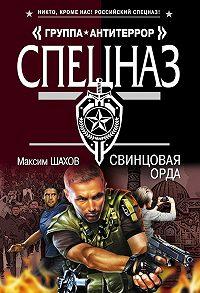 Максим Шахов -Свинцовая орда