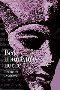 Всеволод Георгиев -Всё пришедшее после