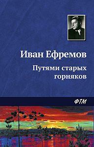Иван Ефремов -Путями старых горняков