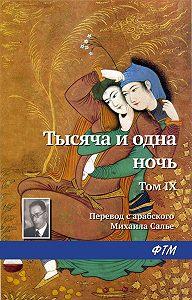 Эпосы, легенды и сказания -Тысяча и одна ночь. Том IX