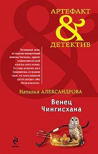 Наталья Александрова -Венец Чингисхана