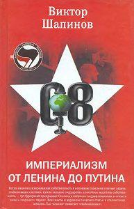 Виктор Шапинов -Империализм от Ленина до Путина