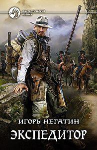 Игорь Негатин -Экспедитор