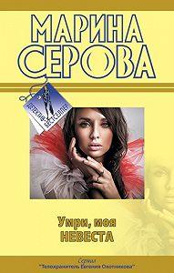 Марина Серова -Умри, моя невеста