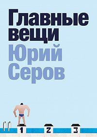 Юрий Серов -Главные вещи