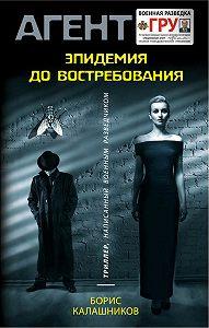 Борис Калашников -Эпидемия до востребования