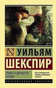 Уильям Шекспир -Ромео и Джульетта. Отелло (сборник)
