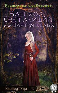 Екатерина Скибинских - Ваш ход, Светлейший, или Партия белых