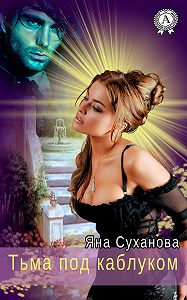 Яна Суханова - Тьма под каблуком