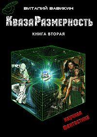 Виталий Вавикин -КвазаРазмерность. Книга 2