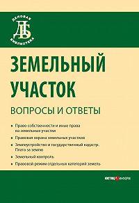 Денис Сергеевич Бондаренко -Земельный участок: вопросы и ответы