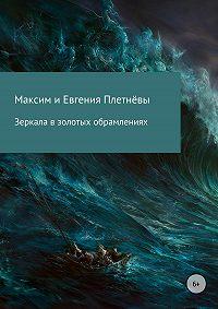 Максим Плетнёв -Зеркала в золотых обрамлениях