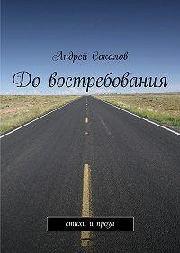 Андрей Соколов, Андрей Соколов - Довостребования