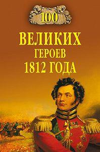Алексей Шишов -100 великих героев 1812 года