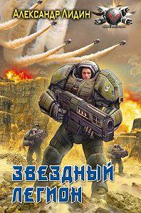 Александр Лидин - Звездный легион