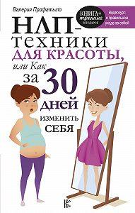 Валерия Профатыло -НЛП-техники для красоты, или Как за 30 дней изменить себя