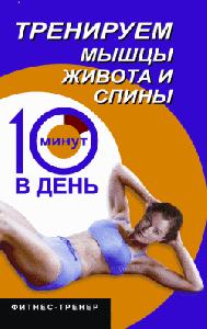 Люси Бурбо -Тренируем мышцы живота и спины за 10 минут в день