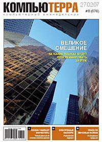 Компьютерра -Журнал «Компьютерра» № 8 от 27 февраля 2007 года