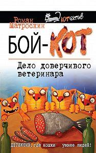 Роман Матроскин -Бой-КОТ. Дело доверчивого ветеринара