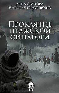 Наталья Тимошенко -Проклятие пражской синагоги