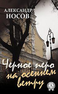 Александр Носов -Черное перо на осеннем ветру