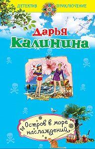 Дарья Калинина -Остров в море наслаждений