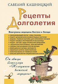 Савелий Кашницкий -Рецепты долголетия. Жемчужины медицины Востока и Запада