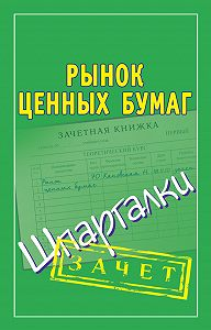 Мария Кановская -Рынок ценных бумаг. Шпаргалки
