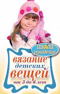Е. А. Каминская - Вязание детских вещей от 3 до 6 лет