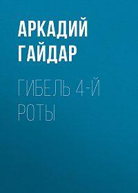 Аркадий Гайдар -Гибель 4-й роты