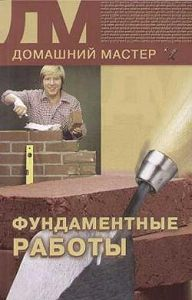 Евгения Сбитнева -Фундаментные работы