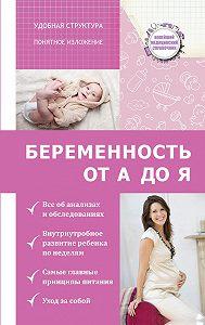 Николай Савельев -Беременность от А до Я