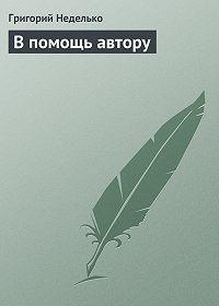 Григорий Неделько -В помощь автору