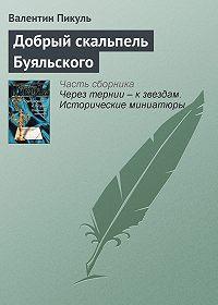 Валентин Пикуль - Добрый скальпель Буяльского