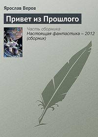 Ярослав Веров -Привет из Прошлого