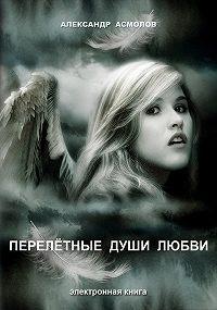 Александр Асмолов - Перелетные души любви (сборник)
