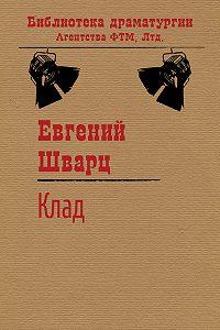 Евгений Шварц -Клад