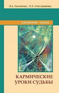 Лариса Секлитова -Кармические уроки судьбы
