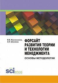 Валерий Масленников -Форсайт развития теории и технологии менеджмента: основы методологии